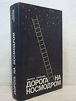 Дорога на космодром