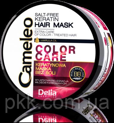 Маска для волос Delia Cosmetics Cameleo кератиновая для окрашеных волос 200 мл