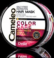 Маска кератинова Захист кольору Cameleo( для фарбованого і висвітл.волосся) ,200 мл  Delia Cosmetics
