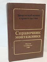 Энергоснабжение строительства справочник монтажника