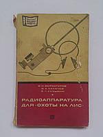 Верхотуров В. Радиоаппаратура для «охоты на лис»