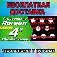 Агроволокно черноес перфорацией 50г/кв.м ― для защиты грядок4сезона. AGREEN Италия