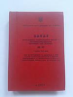 Приказ начальника Генштаба Украины № 55 2010 год. Украинский язык