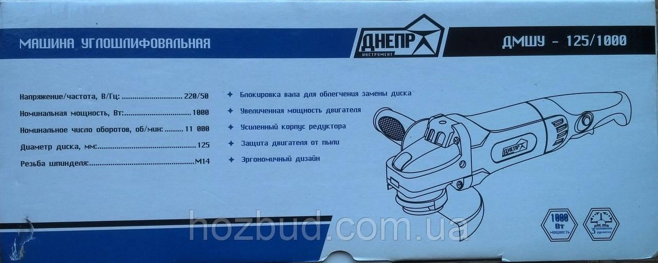 Болгарка ДНЕПР ДМШУ-125/1000