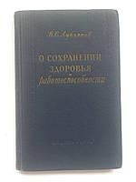 О сохранении здоровья и работоспособности. В.Лукьянов Медгиз 1954 год
