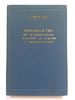 Руководство по техническому надзору за судами в эксплуатации. Регистр СССР