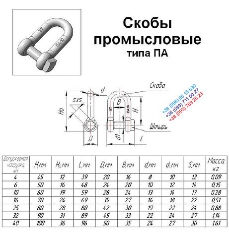 Скоба монтажная прямая (шекля) 8 мм, фото 2