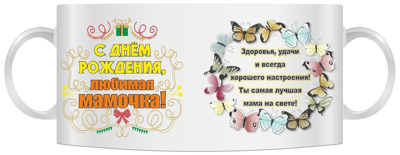 Надпись на кружку с днем рождения