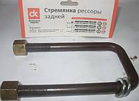 Стремянка рессоры задней Газель (производство Дорожная карта, Украина)