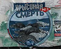Крысиная смерть №1 100г (маленькая)
