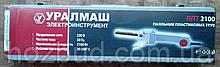 Паяльник для пластиковых труб УРАЛМАШ ППТ-2100