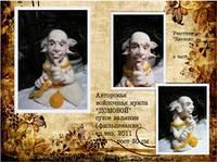 Базовый курс по созданию войлочной куклы  -  ДОМОВОЙ