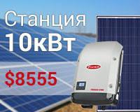 Солнечные электростанции - принцип работы