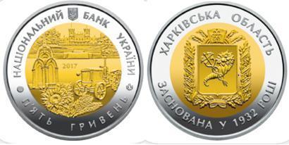 5 гривен Украина 2017 85 років Харківській області / 85 лет Харьковской области