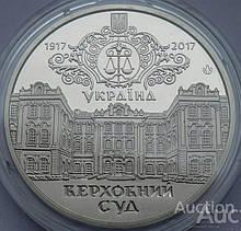 100 років утворення Генерального Суду Української Народної Республіки / 2017 / медаль НБУ