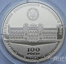100 років від дня заснування Українського державного банку / 2017 / медаль НБУ