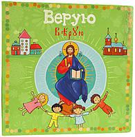 «Верую» (детская), фото 1