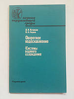 Кучеренко Д. Оборотное водоснабжение (Системы водяного охлаждения)