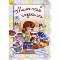 Книга Для маленьких девочек:Маленькая хозяюшка Ранок