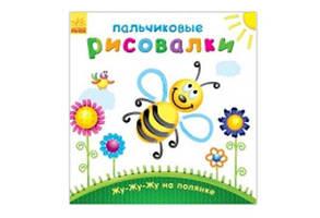 Книга Пальчиковые рисовалки Жу-жу-жу на поляне Ранок
