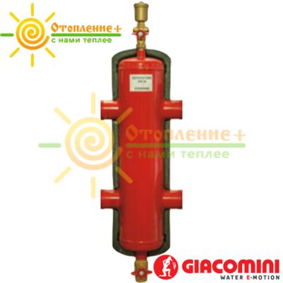 Giacomini Гидравлический сепаратор (гидрострелка в изоляции) 1Х1/2