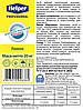 Helper - миючий синтетичний порошкоподібний засіб лимон без фосфатів