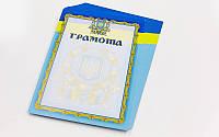 Грамота спортивная С-1801-1