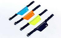 Ремень-сумка спортивная (поясная) для бега и велопрогулки GA-6334 (полиэстер, цвета в ассортименте) Рапродажа!