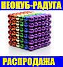 НЕОКУБ РАДУГА - 6цветов, 5мм, 216шт, ★самая яркая радуга★ - Фото