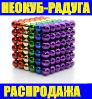 НЕОКУБ, НЭОКУБ, NeoCube радуга ,Неодимовые магниты, АКЦИЯ!!! Металлическая коробка в ПОДАРОК!