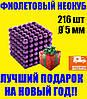 НЕОКУБ фиолетовый <216 шариков диаметром 5мм> ТРАНСФОРМЕР - Фото