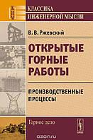 Ржевский В.В. Открытые горные работы. Книга 1: Производственные процессы
