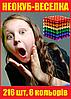 НЕОКУБ, NeoCube  радуга-самая красивая игрушка, 216шт, 5мм - Фото
