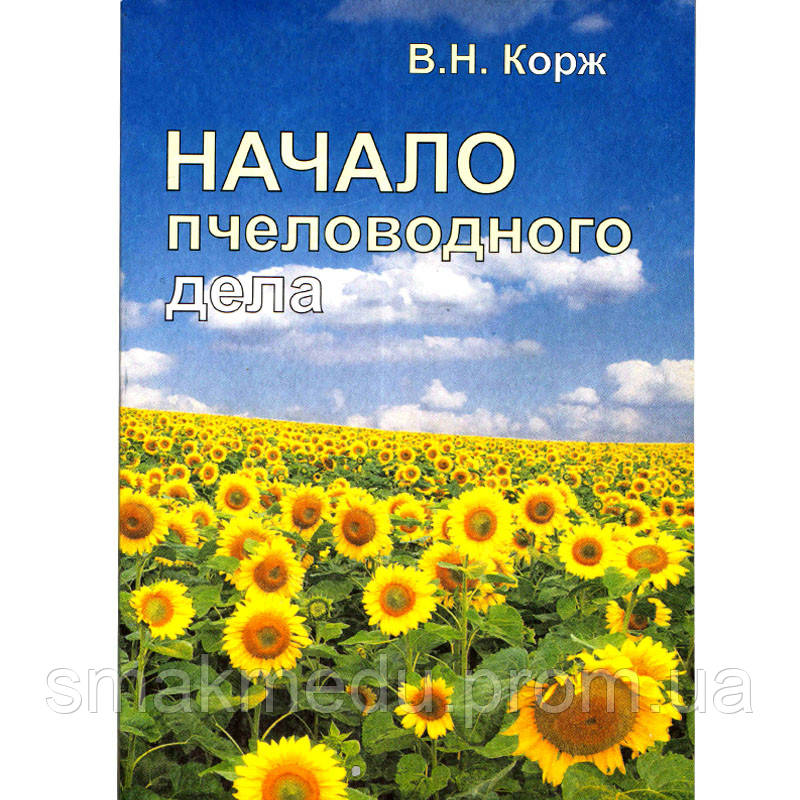 Початок бджільницького справи (Н.В. Корж)
