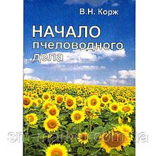 Начало пчеловодного дела (Н.В. Корж)