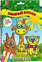 Набор Забавный витраж с фигурками на подставочках Жираф и Ко Луч 26С1616-08