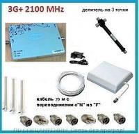 Комплект 3G+ TE-2123-75-W 2100 MHz. Площадь покрытия 700 кв. м.