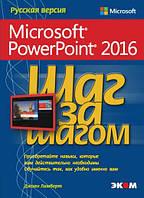Microsoft PowerPoint 2016 Шаг за шагом