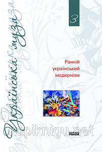 Українська муза. Том 3. Ранній український модернізм