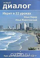 Илья Лерер, Илья Животовский Иврит в 32 уроках. Курс для продолжающих (+ CD)