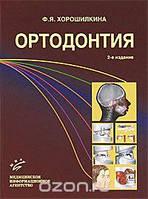 Ф. Я. Хорошилкина Ортодонтия
