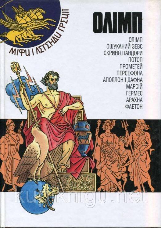 Міфи і легенди Греції. Олімп