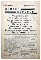 Специальный юбилейный выпуск `Юбилей Сводобы`, Петроград, 1918 год