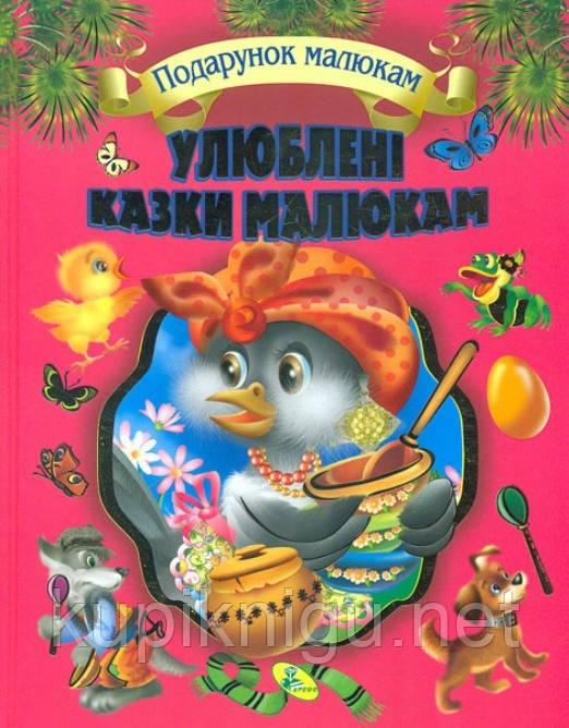 Улюблені казки малюкам (Подарунок малюкам)