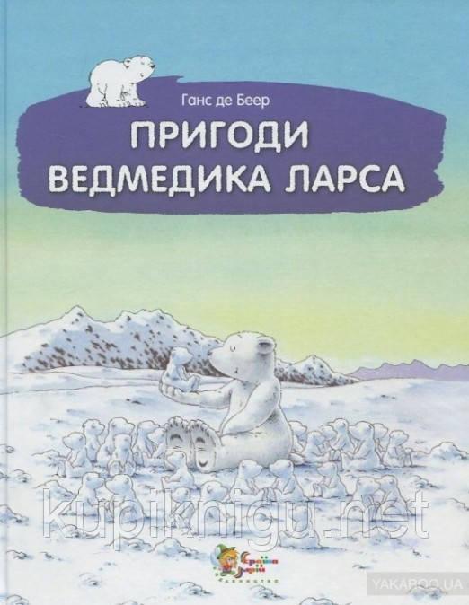 Пригоди ведмедика Ларса. Казки з північного полюсу
