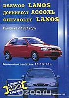 В. Покрышкин Daewoo Lanos, Донинвест Ассоль, Chevrolet Lanos. Бензиновые двигатели 1,3; 1,5; 1,6л. Ремонт в дороге. Ремонт в гараже. Практическое