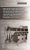 И. А. Хозяев Проектирования технологического оборудования пищевых производств