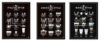 Плакат American, World, Итальянский Стиль Кофе 3 шт. 21 x 30 см