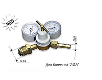Редуктор ацетиленовый к баллону типа «АGA» БАО-5ДМ