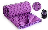 Йога полотенце (коврик для йоги) FI-4938-1